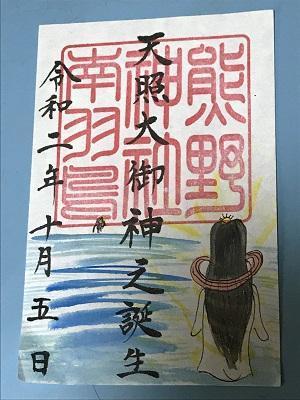 20201005成田熊野神社15