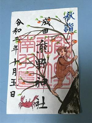20201005成田熊野神社13