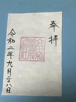 20200928太田姫稲荷神社14_