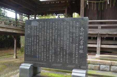 20201011金村別雷神社22