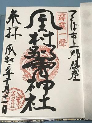 20201011金村別雷神社29