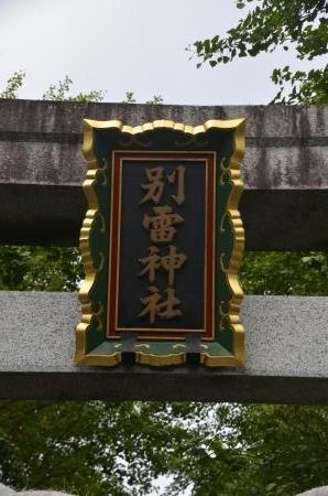 20201011金村別雷神社10