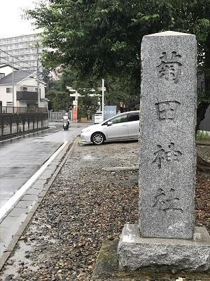 20201017菊田神社01