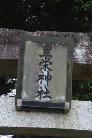 20201018豊栄神社04