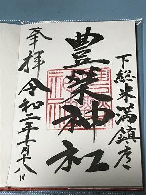 20201018豊栄神社16