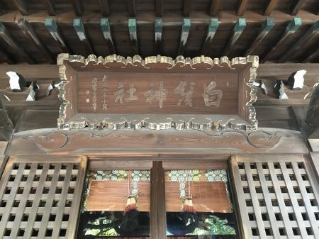 20201029渋江白髭神社10