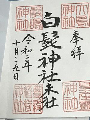 20201029渋江白髭神社26