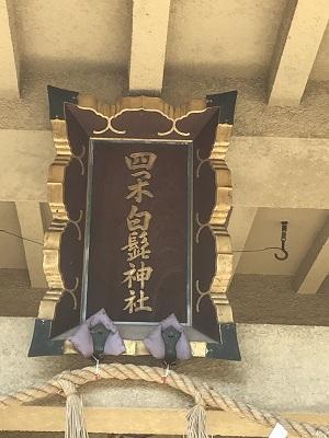 20201029四つ木白髭神社09