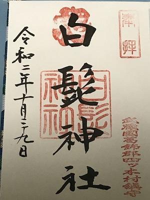 20201029四つ木白髭神社24