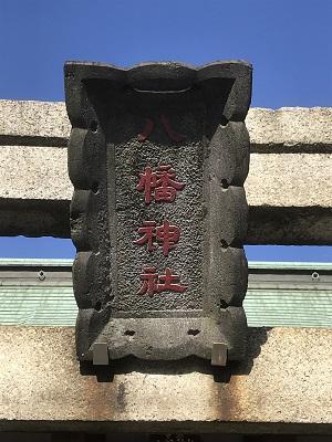 20201029中原八幡神社06