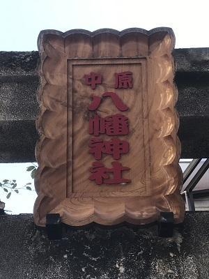 20201029中原八幡神社03
