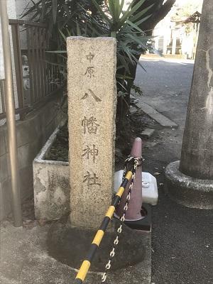 20201029中原八幡神社01
