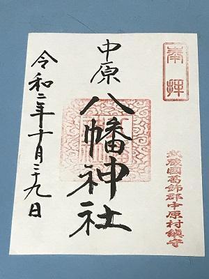 20201029中原八幡神社20