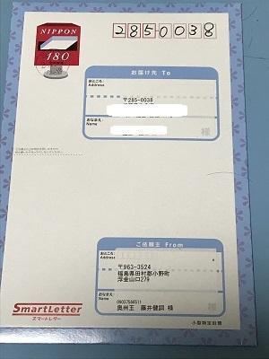 20201031郵便物01