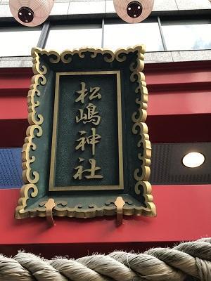 20201102松島神社05
