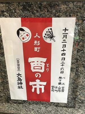 20201102松島神社02