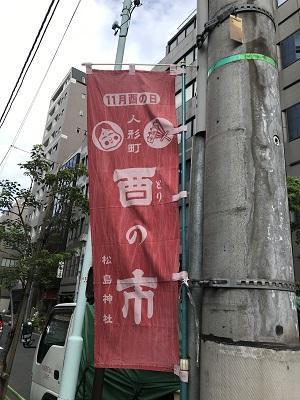 20201102松島神社01