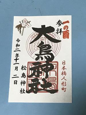 20201102松島神社13
