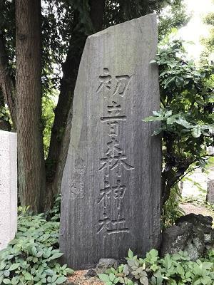 20201102初音森神社10]