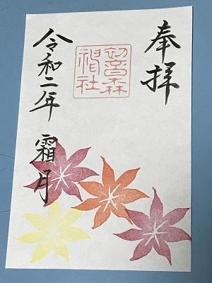 20201102初音森神社22