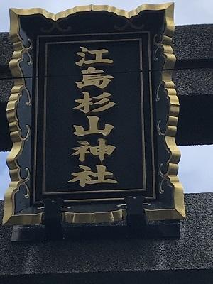 20201102江島杉森神社03