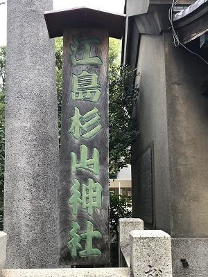 20201102江島杉森神社01