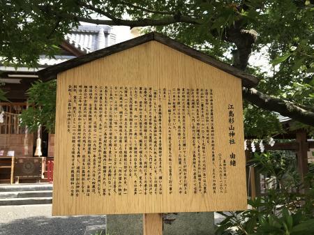 20201102江島杉森神社11