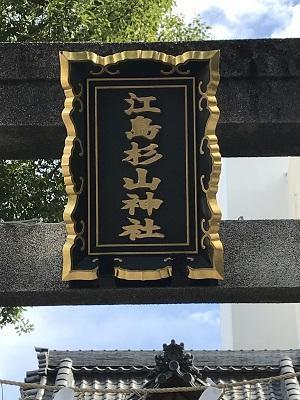 20201102江島杉森神社10