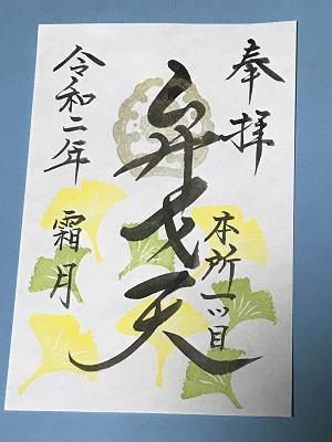 20201102江島杉森神社29