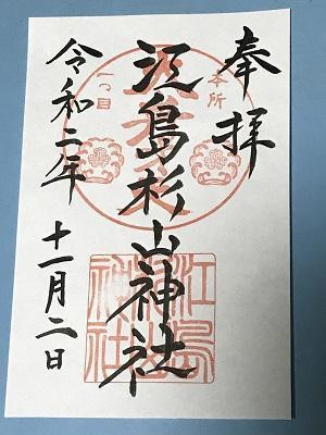 20201102江島杉森神社28