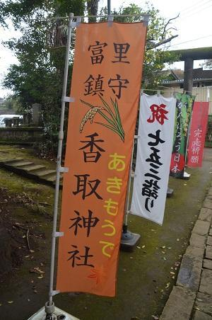 20201103冨里香取神社12