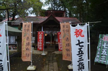 20201103冨里香取神社07