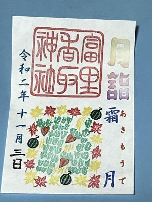 20201103冨里香取神社13