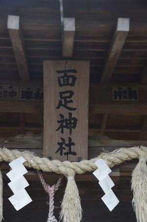 20201103面足神社07