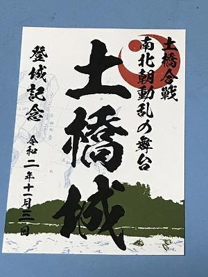 20201103土橋城24