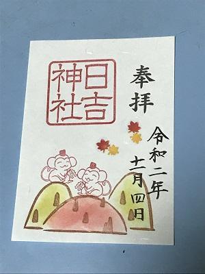 20201104東金日吉神社18