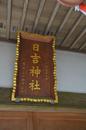 20201104東金日吉神社15