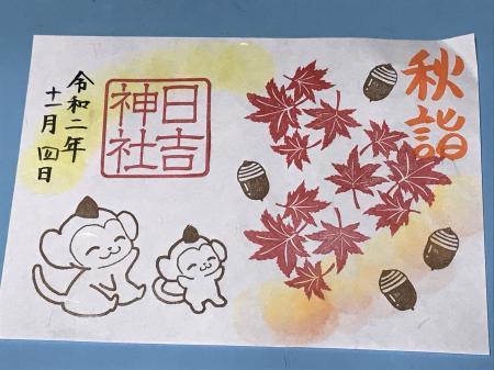 20201104東金日吉神社19