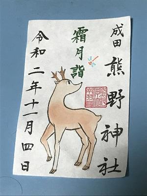 20201104成田豊住熊野神社10