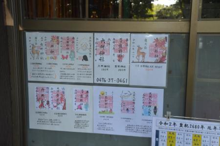 20201104成田豊住熊野神社09