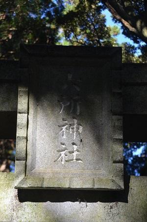 20201104六所神社04