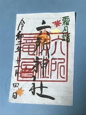 20201104六所神社17