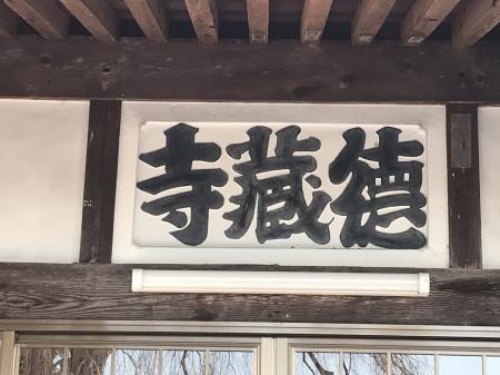20201116徳蔵寺16