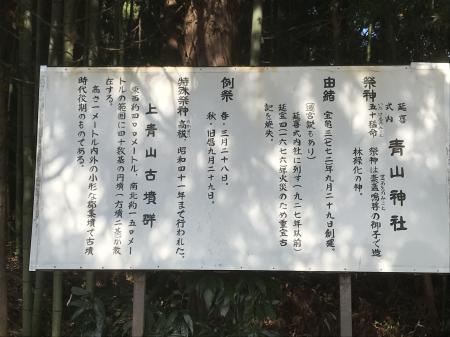 20201116青山神社03