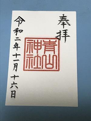 20201116青山神社27