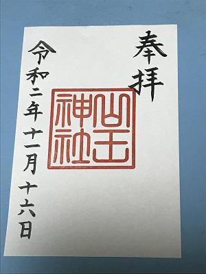 20201116山王神社17