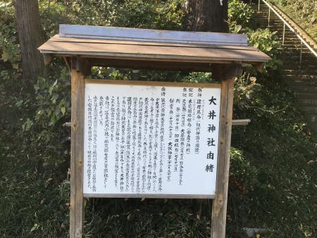 20201116大井神社03