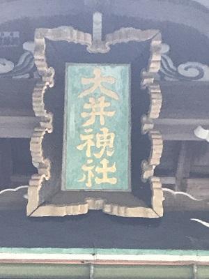 20201116大井神社09