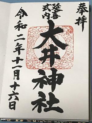20201116大井神社30