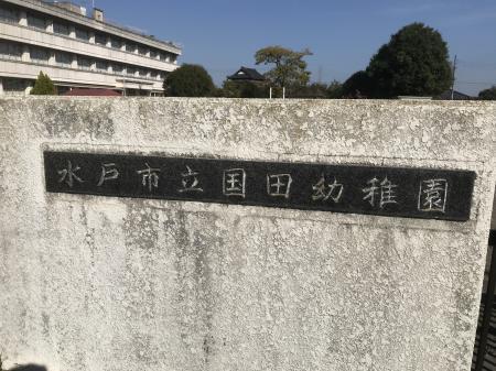 20201116旧・国田小学校02